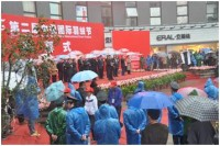 第二届中国国际羽绒节在六安市隆重开幕