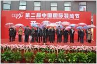 出席第二届中国国际羽绒节领导嘉宾